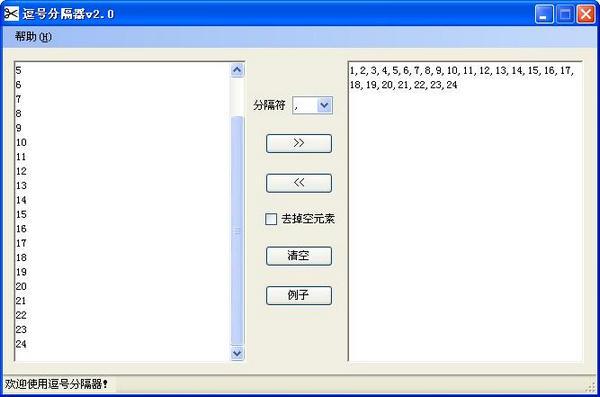 逗号分隔器 2.0绿色版