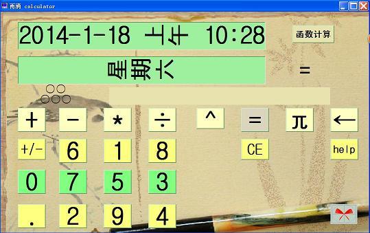 雨滴calculator