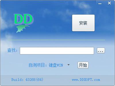 DD驱动级虚拟键鼠套装
