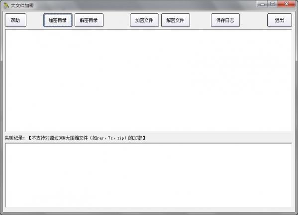 大文件加密利器 v1.0绿色版
