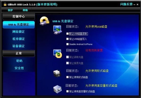 USB锁定软件(GiliSoft USB Lock)