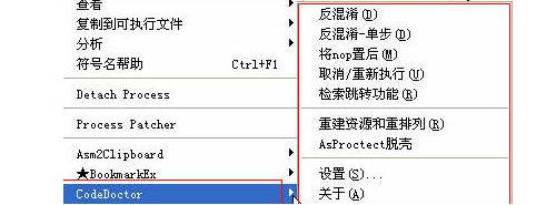 CodeDoctor v0.90 汉化版