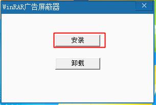 WinRAR广告屏蔽器