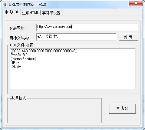 URL文件制作助手