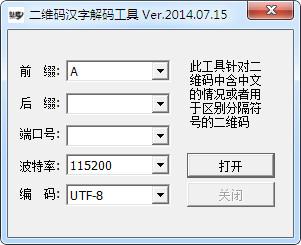 二维码汉字解码工具