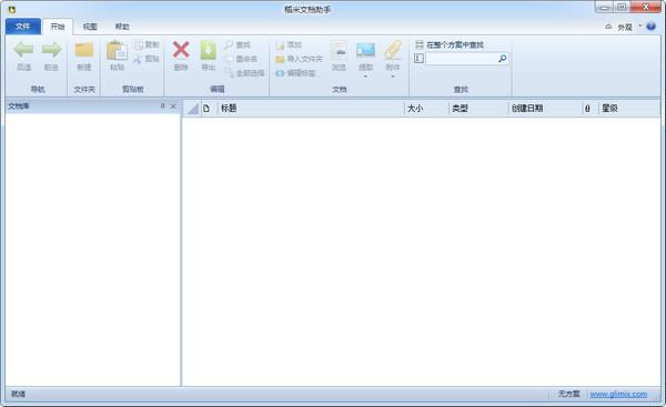 稻米文档助手 v3.0官方版