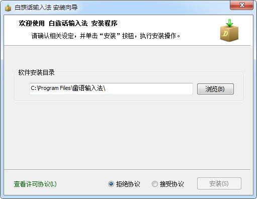 白族话输入法 v1.0免费版