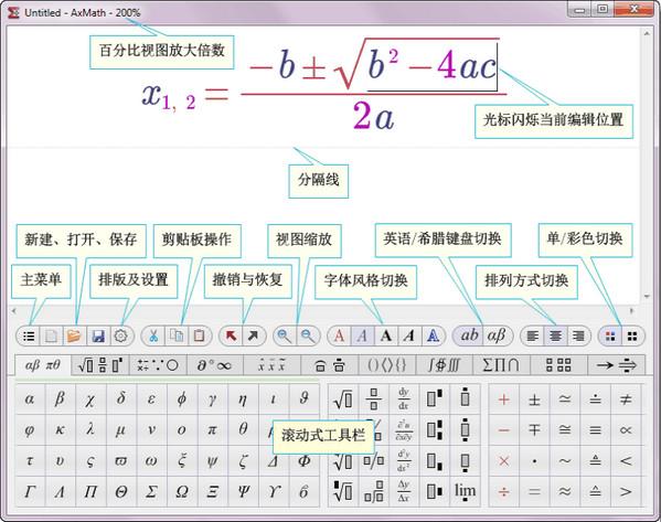 AxMath(公式計算編輯器)