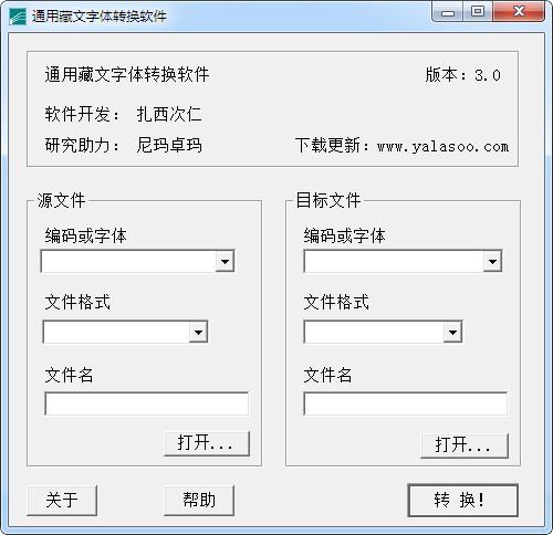 通用藏文字体转...