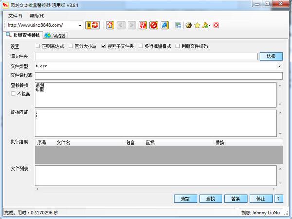 风越文本批量替换器 v3.84免费版