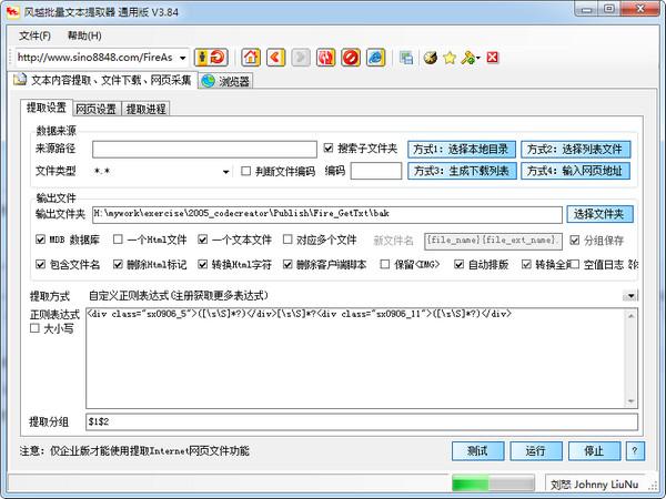 风越批量文本提取器 v3.84绿色免费版