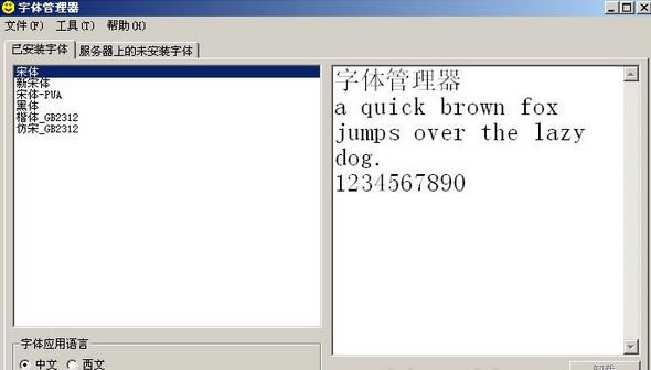 字体管理器
