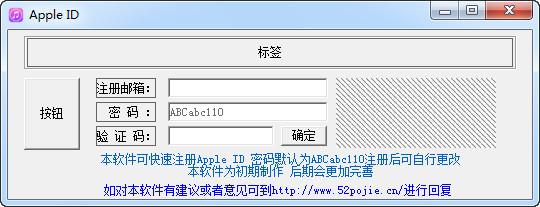 apple id注册工具
