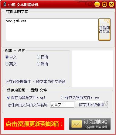 小鹏文本朗读软件