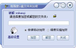 高强度u盘文件夹加密工具