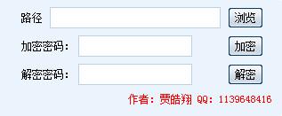 皓翔文本加密器 1.0绿色版
