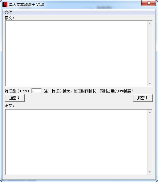 昊天文本加密王 1.0绿色版