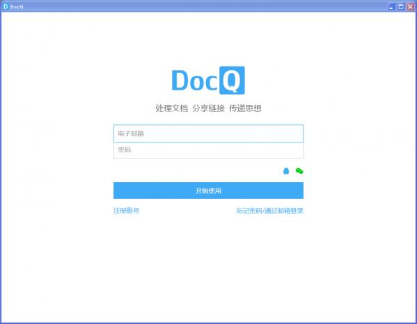 DocQ(文档编辑分享) v1.0.0官方版
