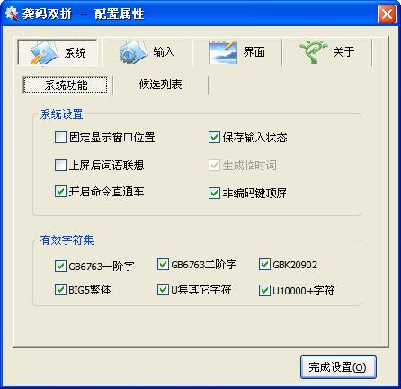 智能龚码汉双拼简体版