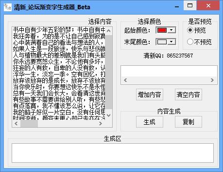 渐变字生成器 v1.0绿色版