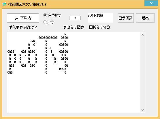 棉花团艺术文字生成 v1.2绿色版