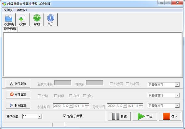 超级批量文件属性修改器 LCG专版 v1.0