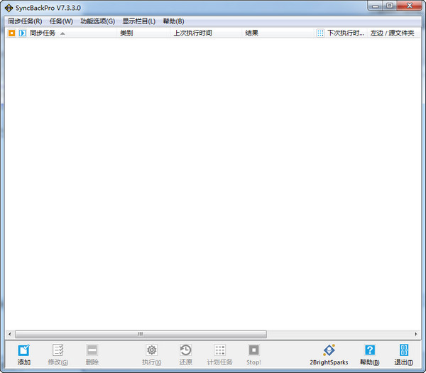 SyncBackPro(同...