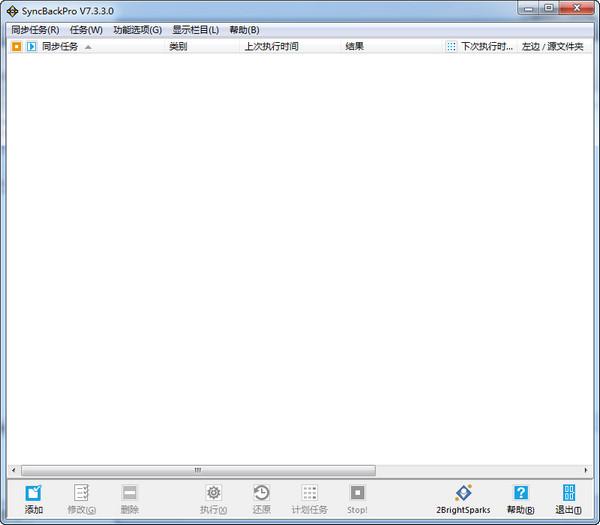 SyncBackPro(同步备份软件) v7.5.5.0中文免费版