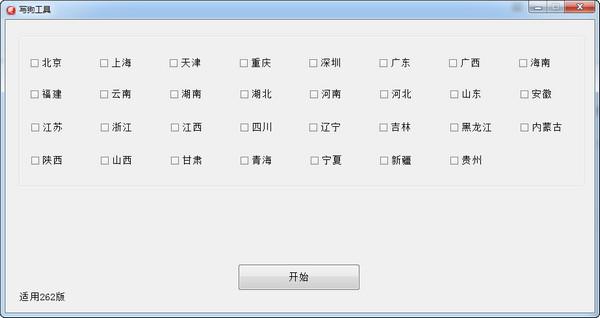 广联达288/293写狗工具 全国版