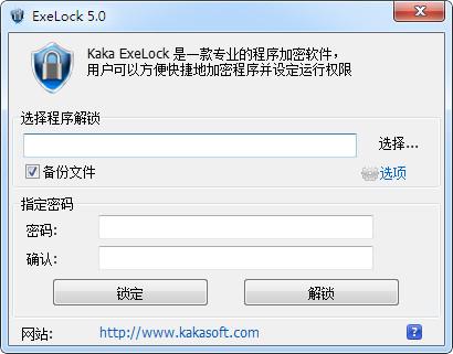 EXE程序密码锁(ExeLock)