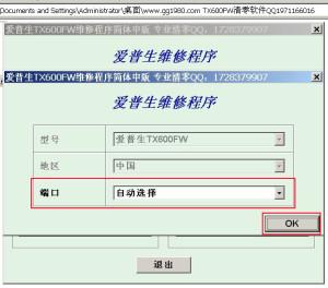 爱普生TX600FW专用清零软件