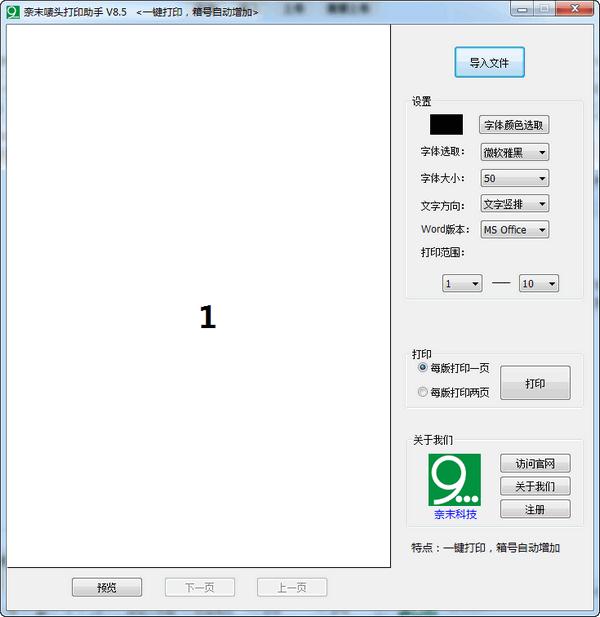 奈末唛头打印器 V8.5官方版