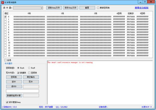 深南IC卡批量写卡软件
