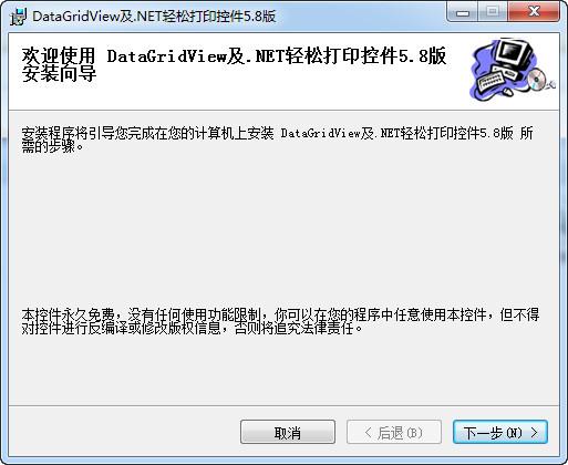 DataGridView打印控件 v5.8最新版
