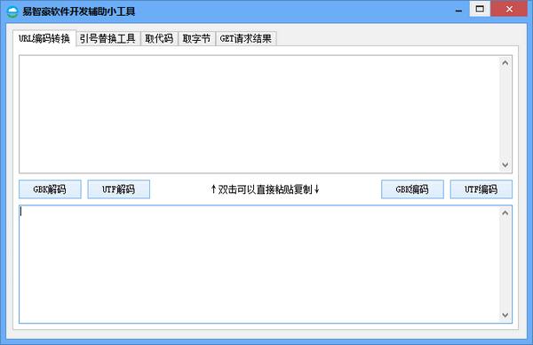 易智豪软件开发辅助小工具 v1.0官方最新版