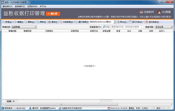 益胜一栏式收据打印管理 v1.1