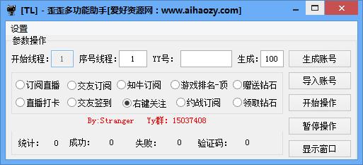 TL歪歪多功能助手 v1.0