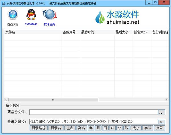 水淼文件动态备份助手 v1.0.0.1绿色免费版