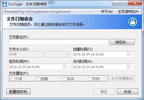 CnCrypt文件日期修改 v1.13