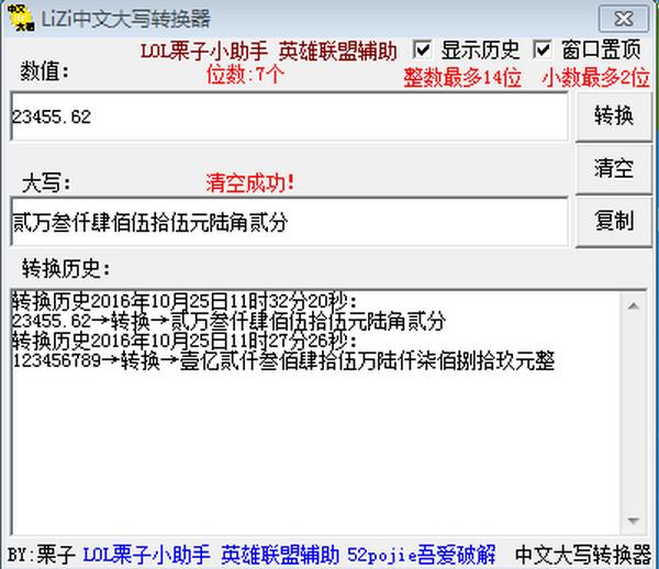 LiZi中文大写转换器