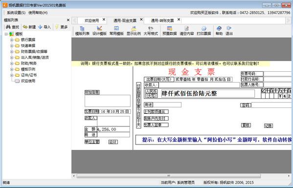 杨帆票据打印软件