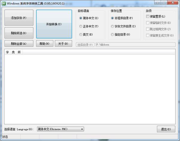 Windows系统字体转换工具