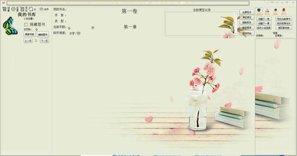 悦漫码字 v2.0官方版