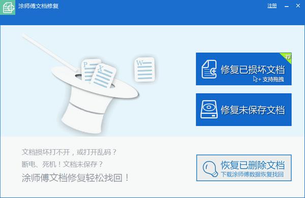 涂师傅文档修复