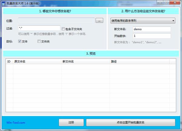 WinTool批量改名大师 v1.6官方版
