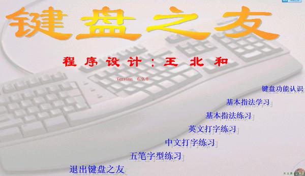 星空软件键盘之...