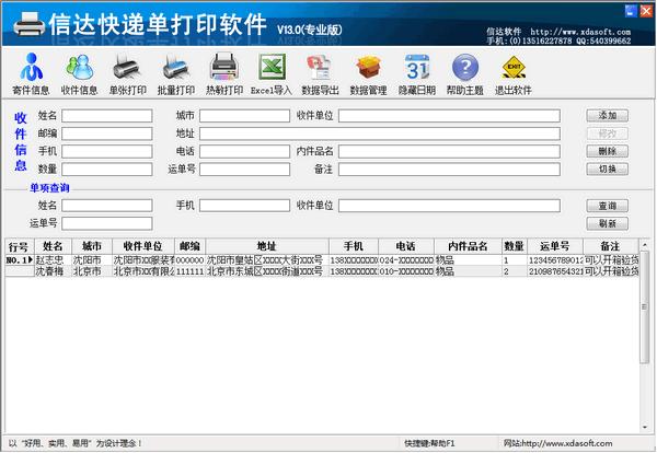 信达快递单打印软件 V13.0