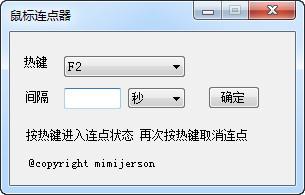 桌面鼠标连点器(C#语言编写)