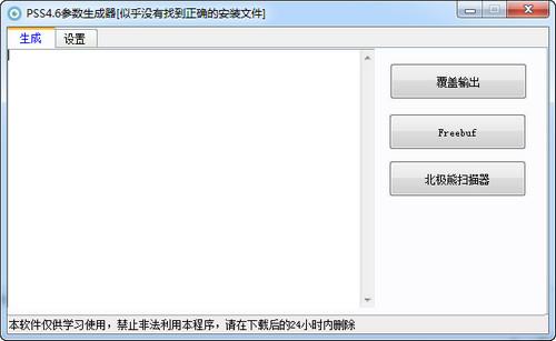PSS参数生成器 v4.6