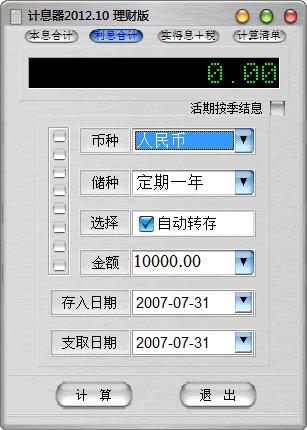 计息器 V2012.10理财版
